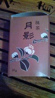 Tea Places: Ippodo Tea Co.